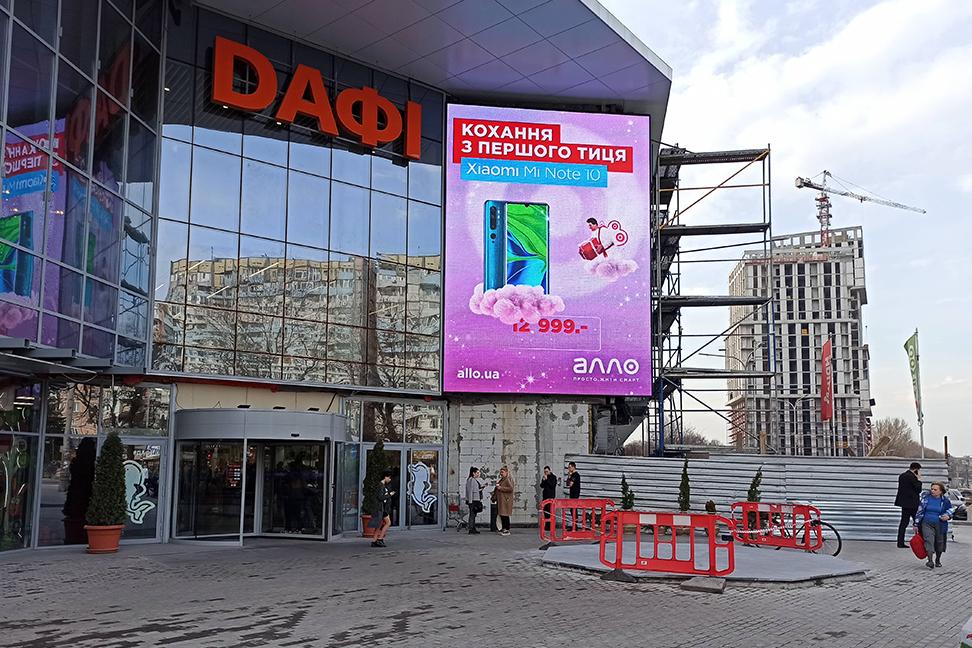 Размещение рекламы на медиафасаде ТРЦ ДАФИ в Днепре. Звоните прямо сейчас. ☎097-728-06-98, 050-682-43-19