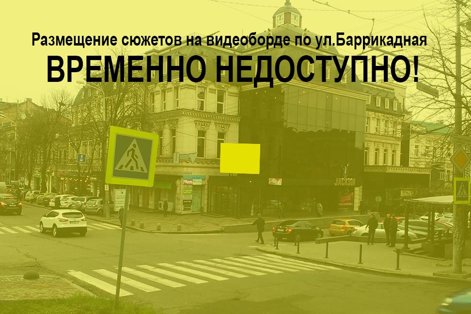 Размещение сюжетов на видеоборде по ул.Баррикадная временно недоступно
