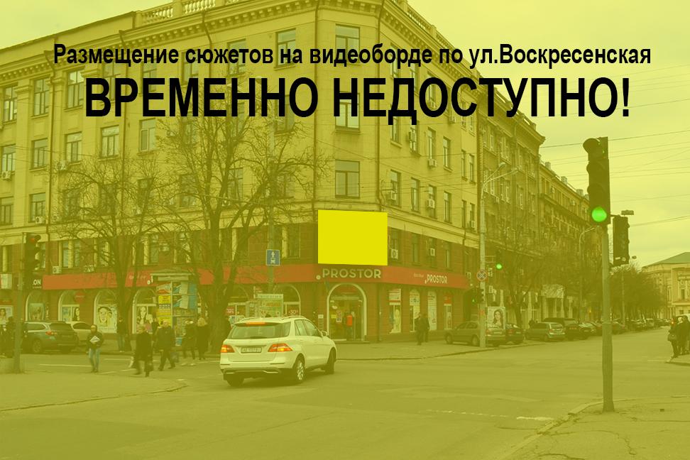 Размещение сюжетов на видеоборде по ул.Воскресенская временно недоступно