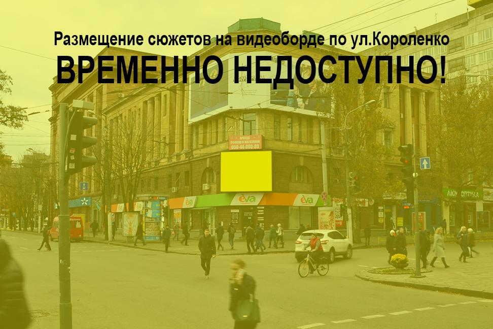 Видеоборд по ул.Короленко недоступно размещение рекламных сюжетов