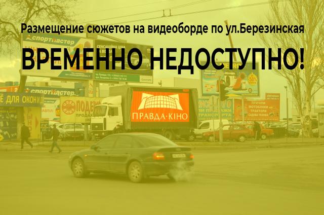 Размещение сюжетов на видеоборде по ул.Березинская, рядом с ТРЦ Караван временно недоступно. Вашу рекламу точно увидят! Любые консультации ☎050-682-43-19, 097-728-06-98 info@videoboards.com.ua