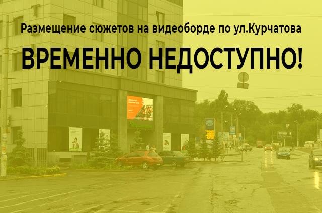 Реклама на видеобордах и видеоэкранах Днепра по ул.Курчатова на отеле ABRI. Вашу рекламу точно увидят! ☎097-728-06-98, 050-682-43-19