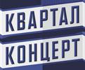 Реклама на видеобордах в Днепре KVARTAL-KONTSERT-Лидер рынка шоу-бизнеса. Гастроли. Концерты. Билетный оператор. Продюсерский центр. Заказать рекламу на видеоэкранах в Днепре ☎ 097-728-06-98, 050-682-43-19